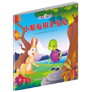 小紫龟和金兔兔.小紫龟绘本系列