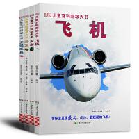 DK儿童百科超级大书(全4册)