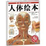 蒲蒲兰绘本馆:人体绘本(DK版)