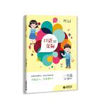 口语交际 一年级(本书依据语文课标研究、编制,面向全国市场,供九年义务教育阶段学生使用)