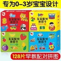 至简配对拼图卡 共4盒 0-3岁婴幼儿拼图 宝宝智力开发撕不烂启蒙认知读物看图识字配对卡片图书益智游戏玩具书 幼儿园早教