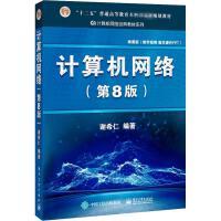 计算机网络(第8版) 微课版 电子工业出版社