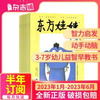 【半年订阅】包邮 东方娃娃杂志绘本版杂志 杂志铺订阅2021年1月-2021年6月 半年6期订阅 3-7岁幼儿益智绘本亲