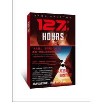 127小时(永不言弃,向死而生。奥斯卡6项提名杰作《127小时》原著。)