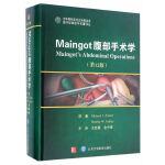Maingot腹部手术学(第12版)
