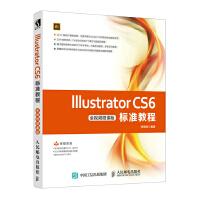 Illustrator CS6标准教程 全视频微课版