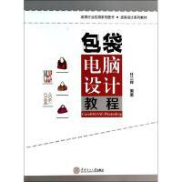 包袋电脑设计教程CorelDRAW\Photoshop(皮具