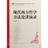 现代西方哲学方法论讲演录/大学名师讲课实录 陈嘉明