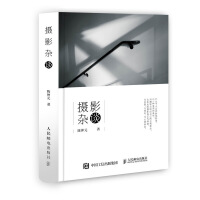 摄影杂谈 摄影 拍照 散文 摄影展 陈仲元 陈仲元谈摄影 摄影爱好者参考书籍