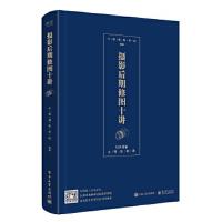 【二手旧书9成新】摄影后期修图十讲(全彩) 卡塔摄影学院 电子工业出版社 9787121324284