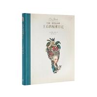 《玛丽・安托瓦内特:王后的秘密日记》首部以断头台上的王后为主角的绘本,读库出品