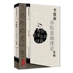 中医名家名师讲稿丛书(第一辑)・李德新中医基础理论讲稿