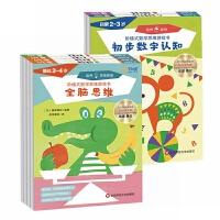 2-4岁 七田真阶梯式数学思维游戏书:启蒙+基础(套装6册,数学入门,逻辑思维)