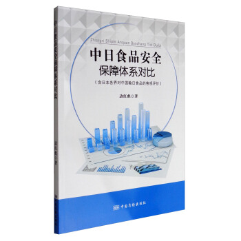 中日食品安全保障体系对比(含日本各界对中国输日食品的客观评价) 边红彪 9787502643911-ZJ
