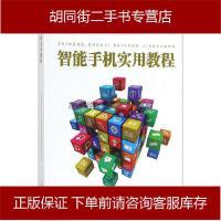 【二手旧书8成新】智能手机实用教程 沈任元 上海教育出版社 9787544478045