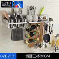 【新品特惠】304不锈钢厨房置物架免打孔壁挂式用品调味品调料收纳架刀架挂件