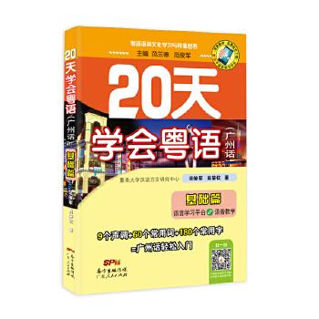 20天学会粤语广州话基础篇(pdf+txt+epub+azw3+mobi电子书在线阅读下载)