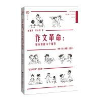 作文革命:你应知的12个细节(管建刚名师工作室丛书)