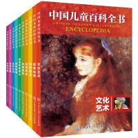 中国儿童百科全书(10册套装)