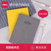 得力3184皮面本彩色喷边PU材质记事本56K创意笔记本 学生日记本
