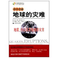 地球的灾难(地震火山及其他地质灾害)/科普经典译丛