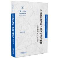 江苏现代化进程中群体性事件研究