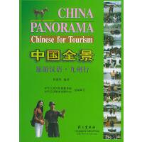 中国全景旅游汉语. 九州行