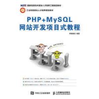 PHP+MySQL网站开发项目式教程*9787115427298  传智播客