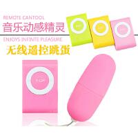 【支持礼品卡支付】精致 经典MP3款情趣跳蛋无线遥控跳弹女用自慰器 情趣性玩具成人用品