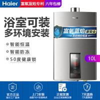 海尔(Haier)平衡式燃气热水器 智能恒温可安装在浴室内全封闭 静音安全省气节能天然气 JSG20-PC3/10升