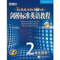 新东方 剑桥标准英语教程2(学生用书)(附1CD)