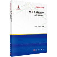 纳米孔材料化学:合成与制备(II)