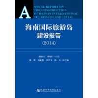 海南国际旅游岛建设报告(2014)