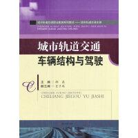 城市轨道交通车辆结构与驾驶
