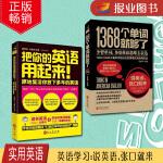 【现货】把你的英语用起来!+1368个单词就够了(共2册)伍君仪 刘晓光 王乐平 正版畅销书籍
