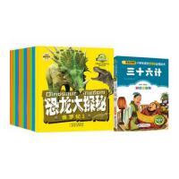 全10册恐龙百科全书恐龙大密探+三十六计 幼儿版十万个为什么 0-3-6-7-8岁小学生注音版恐龙大百科恐龙王国书籍科