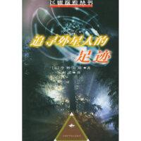 【二手旧书8成新】追寻外星人的足迹――飞碟探索研究 (法)迪朗 ,时波 9787542407061 甘肃科学技术出版社