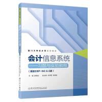 会计信息系统――习题与实验教程(用友ERP-NC6.5版)
