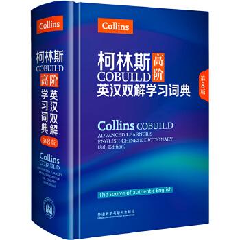 柯林斯COBUILD高阶英汉双解学习词典(第8版) 全部素材均来自于规模达45亿词的柯林斯英语语料库;所有单词及短语均采用整句释义。