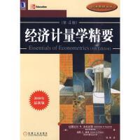 【正版特价】经济计量学精要(原书第4版)|216159