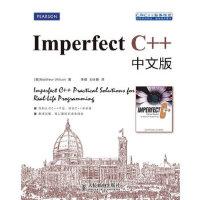 【二手旧书9成新】Imperfect C++中文版(含CD-ROM光盘一张) 威尔逊(Wilson,M.),荣耀,刘未
