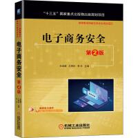 电子商务安全 第2版 机械工业出版社