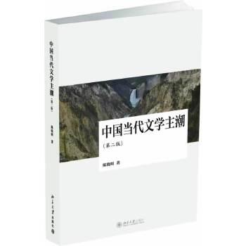 中国当代文学主潮(第二版)(pdf+txt+epub+azw3+mobi电子书在线阅读下载)
