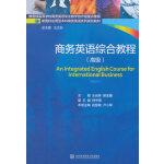 商务英语综合教程(高级)