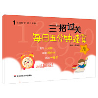 三招过关:每日五分钟速算・一年级数学(第二学期)上海版