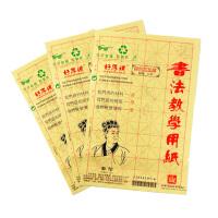 蔡伦毛边纸 12/15/24格带格毛边纸 8开初学毛笔书法练习纸 米字格宣纸