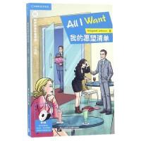 我的愿望清单(第5级适合高2高3年级学生及同等水平的英语学习者)/剑桥双语分级阅读小说
