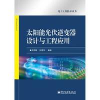 【二手旧书九成新】太阳能光伏逆变器设计与工程应用 周志敏 9787121196416 电子工业出版社