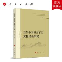 当代中国视角下的文化民生研究 人民出版社