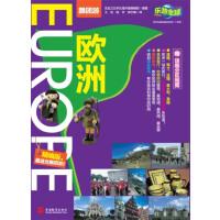 乐游全球-欧洲(跟团游)